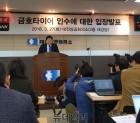 검찰, 김정규 타이어뱅크 회장에 '징역 7년' 구형