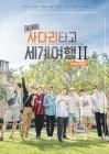 SKB, 'EXO의 사다리타고 세계여행' 시즌2 론칭