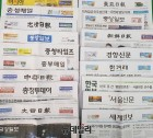 장?차관 세종·서울 이중생활…'시간?돈 낭비'