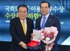 '국회도서관 이용 최우수 의원상' 수상한 김중로 의원