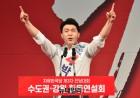 지지호소하는 박진호 청년최고위원 후보