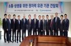 한국수력원자력, 유관기관과 가시적 성과 창출위한 협력