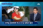 건물관리인이 태블릿PC 처분권 위임받았다? 역시 JTBC 조작보도로 확인돼