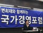"""김준교 """"문재인의 'ㅁ'자만 나와도 국민이 구역질 느낄 때, 탄핵도 가능"""""""