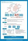 '제2회 대한민국 청년의 날' 9월 1일 개최