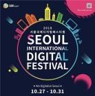 우리가 바꾸는 디지털 서울, 5일간 서울국제디지털페스티벌