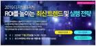 2019 디지털 마케팅 트렌드 세미나 개최