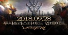 리니지M, 두 번째 에피소드 THE LASTAVARD 상세 내용 공개