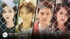 MBC 드라마 '비밀과 거짓말', 서번트 증후군