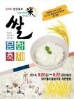 대구 월드컵경기장에서 '경북도 쌀문화 축제' 열어