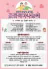"""자녀돌봄 품앗이 """"공동육아나눔터"""" 개소"""