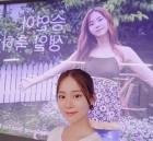"""'열두밤' 한승연, 생일 축하 전광판 인증샷으로 팬들에게 감사... """"감동이야"""""""