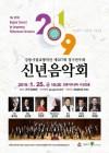 강릉시향 2019 신년음악회 25일 강릉아트센터 개최