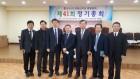 전북신학교(합동) 총동문회, 제41회 정기총회