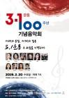 3.1운동본부, '세대 동감, 세계의 감동' 주제로 3.1운동 100주년 기념 음악회 개최