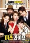 엄정화 주연의 '미쓰 와이프' 02월 24일 15시 10분 채널CGV 방영