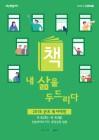 군포시, '2018 군포 독서대전' 9월 8일 개막