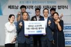 효성 임직원, '키다리 아저씨' 되다…베트남 아동과 1대1 결연