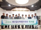 군산시의회 예결위원회, 역량강화 워크숍