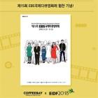 커피베이, 20일 개막 EBS 국제다큐영화제 협찬