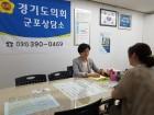 김미숙 경기도의원, G-스포츠클럽 활성화 방안 논의