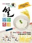 경상북도 쌀문화 축제, 20일부터 3일간 대구 월드컵경기장에서