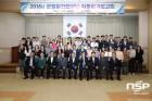 의성군, 2018 군정발전연구단 최종결과보고회 개최