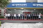 경북대병원 '대구권역외상센터' 성황리에 개소