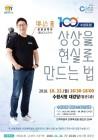 수원시, 로봇공학자 데니스 홍 박사 강연