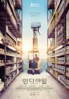 '인 디 아일' 11월 22일 개봉…메인포스터 공개