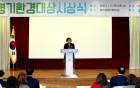 안혜영 경기도부의장, 경기환경대상 시상식 참석