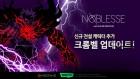 노블레스, 신규 전설 캐릭터 '크롬벨' 업데이트