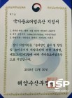 광양시, 섬진강 재첩 손틀어업 국가중요어업유산 지정서 수여