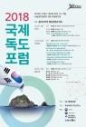 영남대 독도연구소, '2018 독도국제포럼' 개최