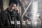 '악질경찰' 3월 개봉…1차 포스터와 예고편 공개