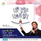 수원시, '나쁜 감정은 나쁘지 않다' 수원포럼 개최