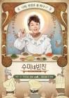 """'수미네 반찬' 측 """"일본서 촬영 예정, 반찬 만들어 판매""""(공식)"""