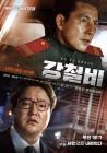 JTBC, 추석연휴 영화 5편 편성..'뭉뜬·냉부해' 결방(공식)