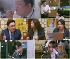 '회사가기싫어' 오늘(19일) '하트시그널2' 김장미·정재호 특별출연