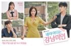 """'강남미인' 측 """"4박5일 포상휴가 확정, 10월 세부行""""(공식입장)"""
