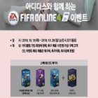 아디다스, 넥슨과 'EA SPORTS FIFA 온라인 4' 제휴 프로모션 실시
