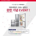 대우루컴즈, 250L 냉장고 완판 기념 감사 이벤트 진행