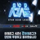 이엠텍, 스타크래프트 리마스터 아재리그 공식 후원