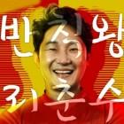 피파온라인4, 만우절 스페셜 업데이트 '반칙왕 리춘수' 출시
