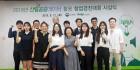 '산림공공데이터 활용 창업경진대회' 시상식