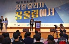 김인순 경기도의원, '꿈울림 진로박람회' 참석