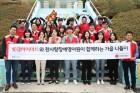 롯데하이마트, 한사랑장애영아원아이들과 '가을 나들이' 봉사