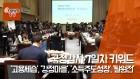 국정감사 7일차 키워드 '고용세습', '강정마을', '소득주도성장', '탈원전'