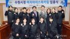 수원시, '시청 여자아이스하키팀' 임용장 수여