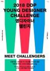 서울디자인재단, 11~16일 'DDP 2018 영디자이너 챌린지' 개최